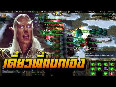 Warcraft III : Troll vs elves 2021 # 22 เกมส์เผ็ดอีกแล้ว (เกมส์พริก)