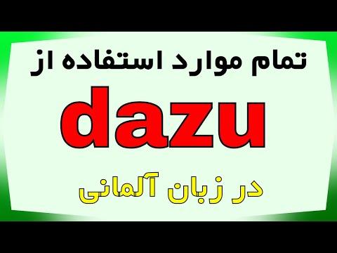 #dazu - Amoozesh Loghat Almani Be Farsi