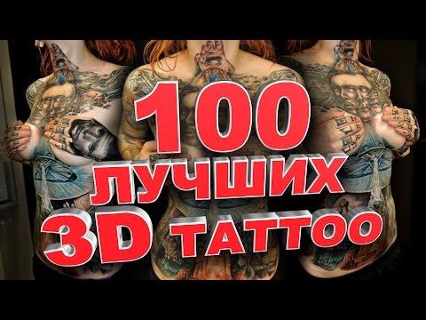 100 лучших 3D татуировок - Познавательные и прикольные видеоролики
