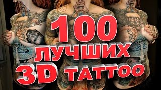 100 лучших 3D татуировок(В современном мире татуировкой уже никого не удивишь. Но трехмерные татуировки – самый современный подход..., 2015-09-05T21:17:55.000Z)