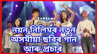 bandhu assamese movie    Nayan nilim    vivek bora    new assamese song