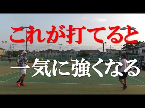 テニス これが打てると、一気に強くなる! Tennis If you can hit this, you will be stronger!