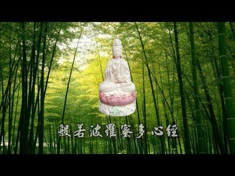 般若波羅蜜多心經 唱頌 - 黃慧音 (大字幕) - YouTube