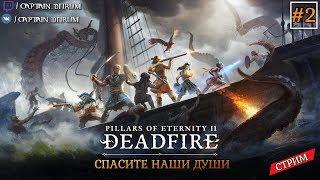 Pillars of Eternity II: Deadfire - спасите наши души #2