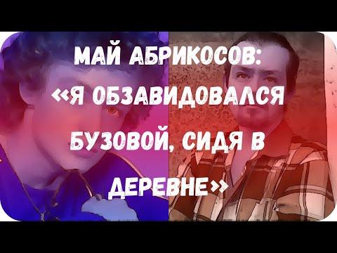 Май Абрикосов: «Я обзавидовался Бузовой, сидя в деревне»
