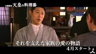 日曜劇場『天皇の料理番』 第一弾予告動画