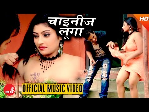 New Nepali Comedy Teej Song 2073 | Chinese Luga - Damodar Bh