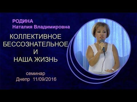 Влияние коллективного бессознательного на нашу жизнь. Днепропетровск 11 09 2016
