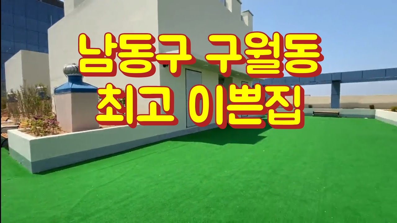 구월동신축빌라 분양 매매 전세 월세 인천시청역 예술회관역 더블역세권 길병원 gtx 호재 아파트등기