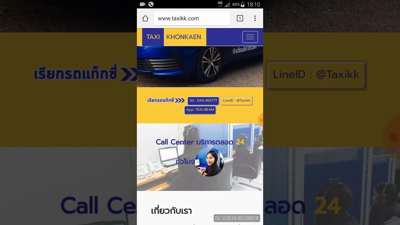 เรียกแท็กซี่ จ.ขอนแก่น 043-465777 (www.taxikk.com)