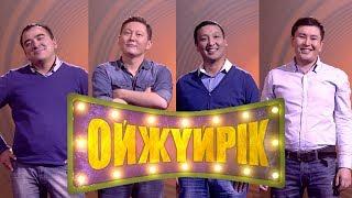 «Ойжүйрік». Ержан Тойбаев, Дулат Әділбекұлы, Бауыржан Болатханов, Темірлан Рахимов