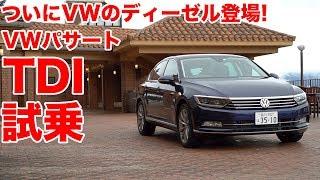 【VWにディーゼル登場!】VWパサートTDI試乗