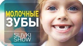Для чего нужны молочные зубы? [SLIVKI SHOW]