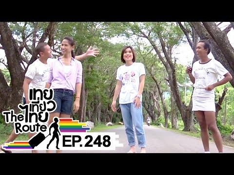 เทยเที่ยวไทย The Route | ตอน 248 | เที่ยวกาญจนบุรี ไม่มีเบื่อ ที่อำเภอไทรโยค