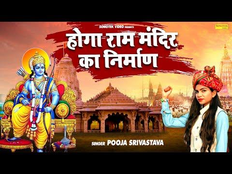 होगा-राम-मंदिर-का-निर्माण-:-puja-srivastava-:-ram-mandir-song-2019-:-ram-bhajan-2019
