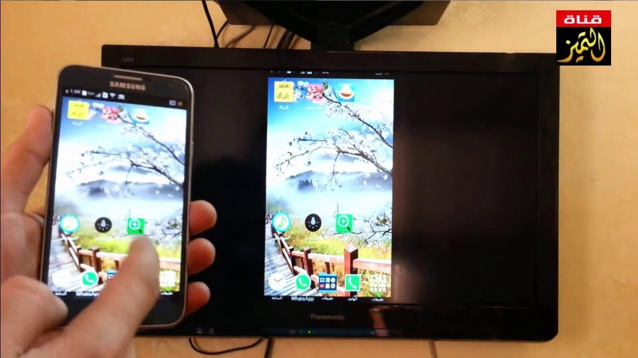 تشغيل شاشة الجوال على التلفزيون TVوضبط اعدادات Setting EasyCast WiFi Dongle