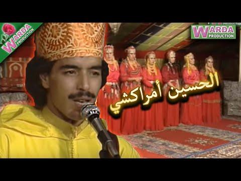 El Houcine Amrrakchi   الحسين أمراكشي