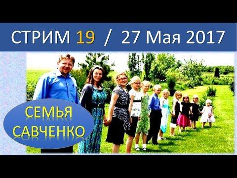 Семья Савченко. Стрим 19 (27 Мая 2017). Ответы на вопросы друзей и подписчиков. Алексей Савченко