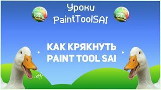 Уроки Paint Tool SAI #4 - Как крякнуть SAI, как убрать триал