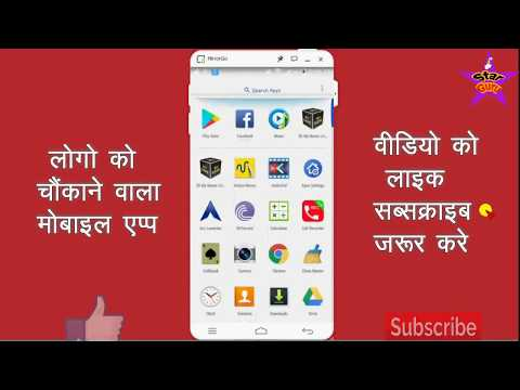 यह एप आपको 100% चौंका देगा / Best New Amazing App For Any Mobile Hindi Urdu