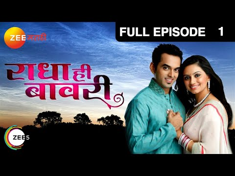 Radha Hi Bawari Marathi Serial Cast Name