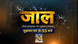 JAAL on News24 tells about lurking dangers of Deep Web and Dark Net