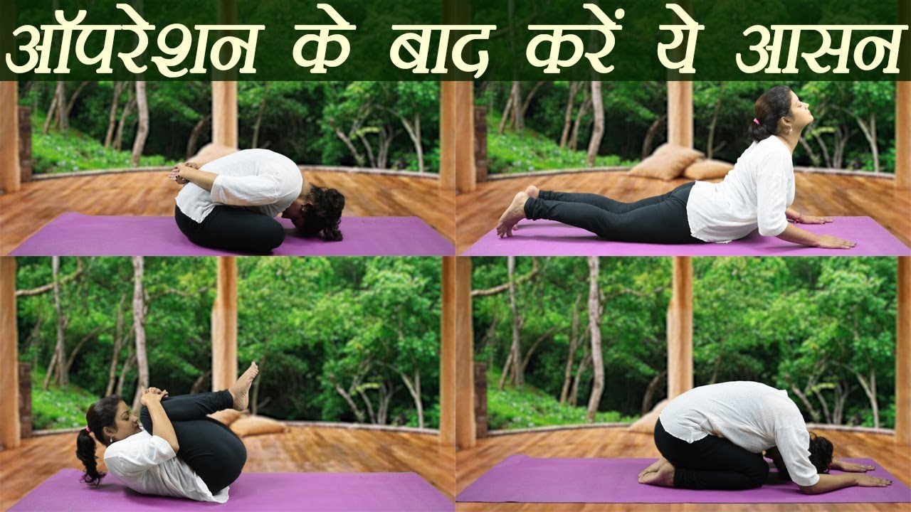 Yoga After Cesarean Delivery Shashankasana Yoga Mudrasan