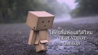 LEGENDBOY - ไห้คนขี้แพ้ดูแลได้ไหม - Feat.ZOH