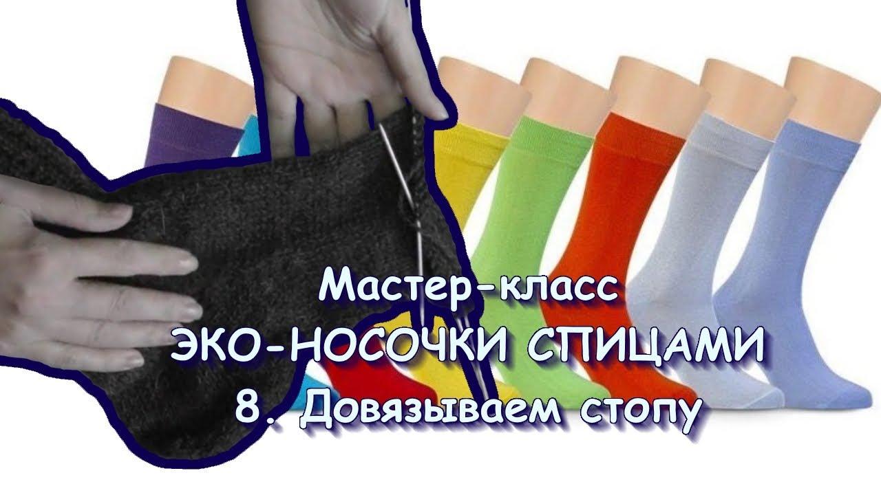 Вязание носков спицами Часть 8 | Довязываем стопу | Как соединить .