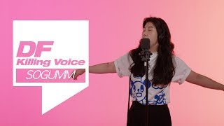 [4K] 소금 (sogumm)의 킬링보이스를 라이브로! / 서툴러, Baby, 미안해, 사랑해줘, 궁금해, Dance, Kimchisoup 등