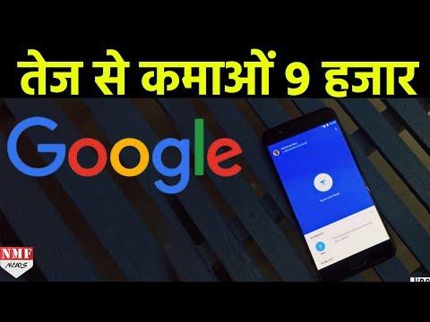 Google ने Launch किया UPI Based App Tez, 9000 कमाने का मौका