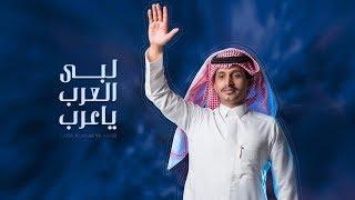 غريب ال مخلص - لبى العرب ياعرب | (حصرياُ) 2019