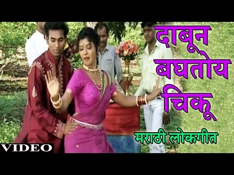 Dabun Baghatoy Chiku Video Song (Marathi) - Anand Shinde, Ashok Kholanbe - Dabun Baghatoy Chiku