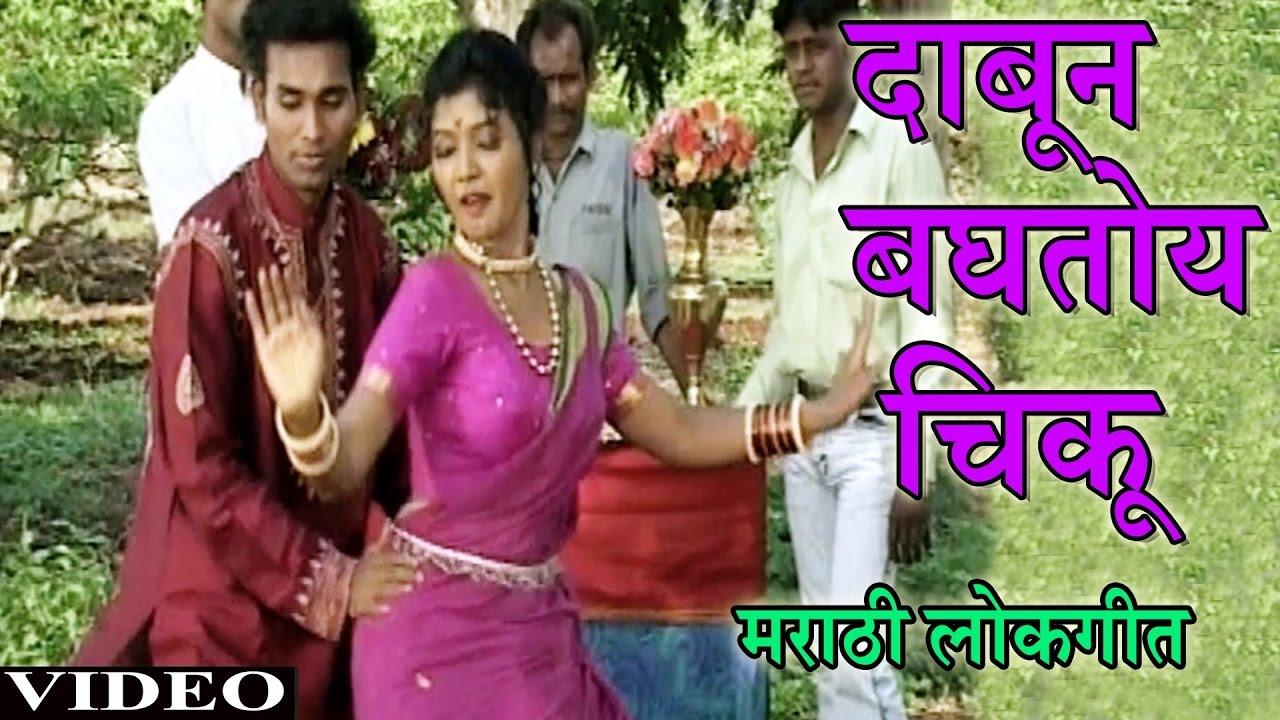 Download Dabun Baghatoy Chiku Video Song (Marathi) - Anand Shinde, Ashok Kholanbe - Dabun Baghatoy Chiku