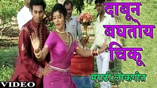 Dabun Baghatoy Chiku Video Song (Marathi) - Ana...