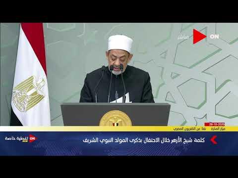 شيخ الأزهر: نحتفل بتجلي الإشراق الإلهى على الإنسانية جمعاء
