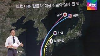 [팩트체크] 우리나라 기상청 '날씨 예보' 성적 어땠나