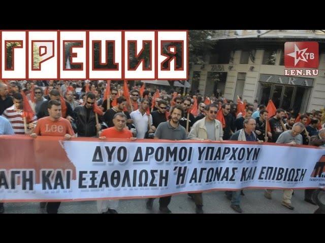 Греция. Массовая манифестация в Салониках