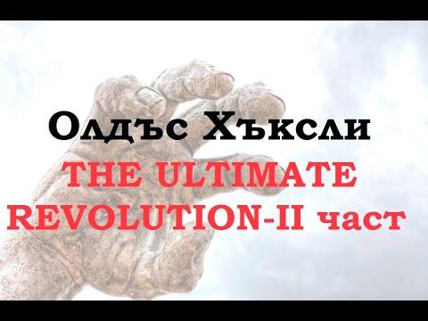 The Ultimate Revolution  Ll част  - Олдъс Хъксли в Бъркли - 20.03.1962