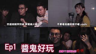 【 酱鬼好玩】 第一集EP01 想去探索黑色地带!场面大混乱 ft Xiao Lou Luo & Cole 可乐