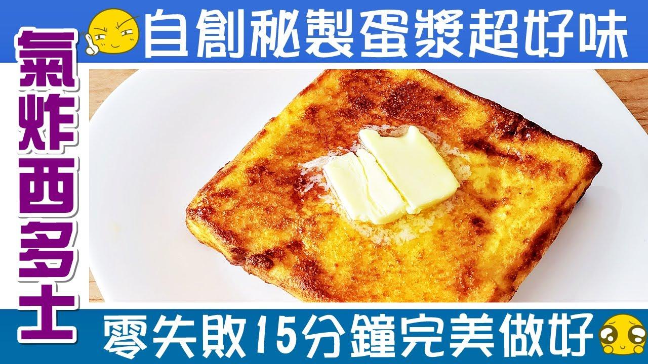 🧇氣炸西多士/ 零失敗15分鐘完美做好 / 自創的秘製蛋漿 / 茶餐廳風味+米芝蓮級數味道