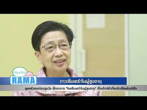 """ดูแลตัวเองก่อนสูงวัย""""โรคซึมเศร้าในผู้สูงอายุ"""" : พบหมอรามา ช่วง Rama Health Talk 2 พ.ย.61(4/6)"""