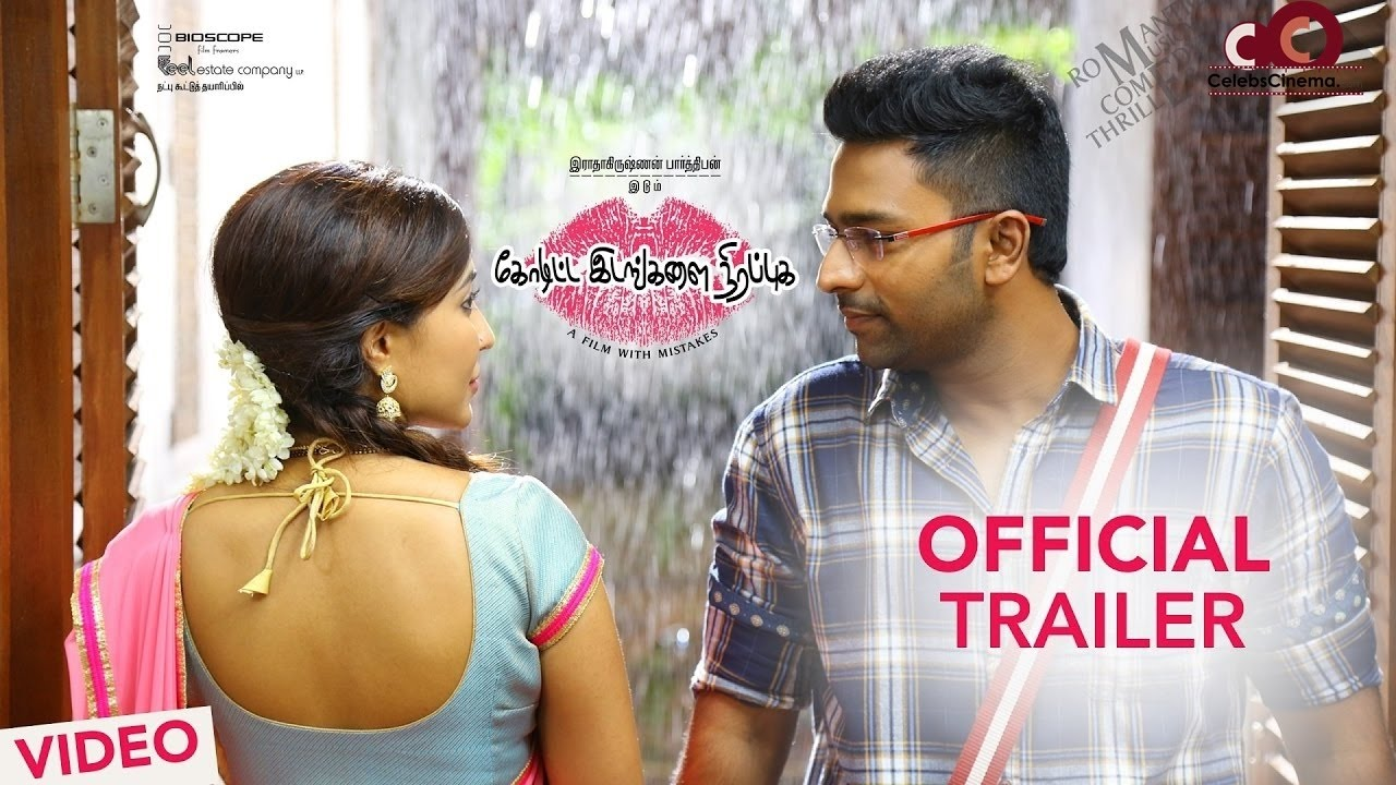 koditta idangalai nirappuga full movie hd