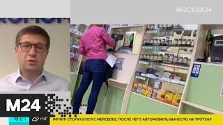 Купить препарат от коронавируса можно только по рецепту врача - Москва 24