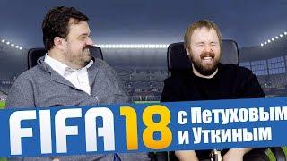 FIFA 18 с Василием Уткиным - Реал vs. Барса!!!1