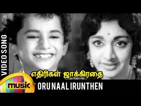 Oru Naal Irunthen Song | Ethirigal Jakkirathai Tamil Movie | RS Manohar | TM Soundararajan
