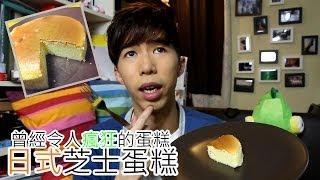 日式芝士蛋糕 [Japanese Cheese Cake]|Mic Mic Cooking #70