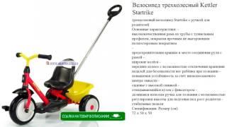 Велосипед трехколесный Kettler Startrike игрушки для детей обзор