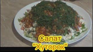 Салат Хуторок салаты на праздничный стол быстро вкусно