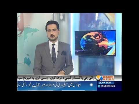 Khyber News Headlines 12:00 PM - 18 February 2017